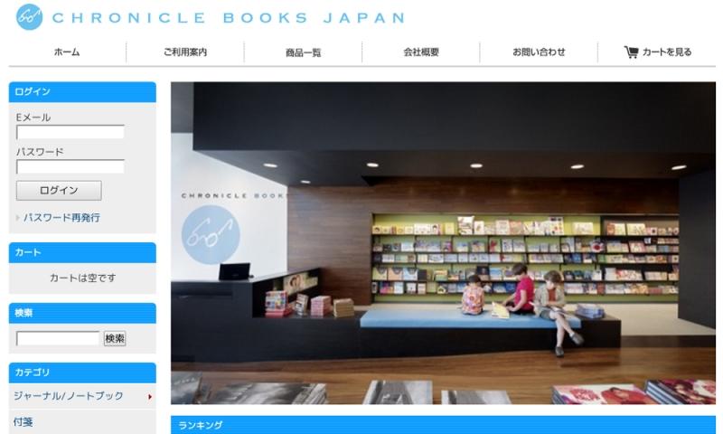 卸売り/仕入専門サイト『クロニクルブックスジャパン WHOLESALE』