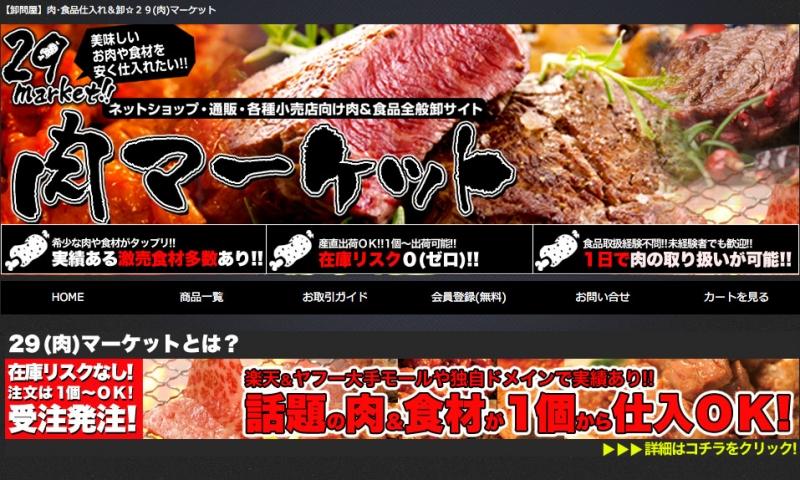 肉マーケット