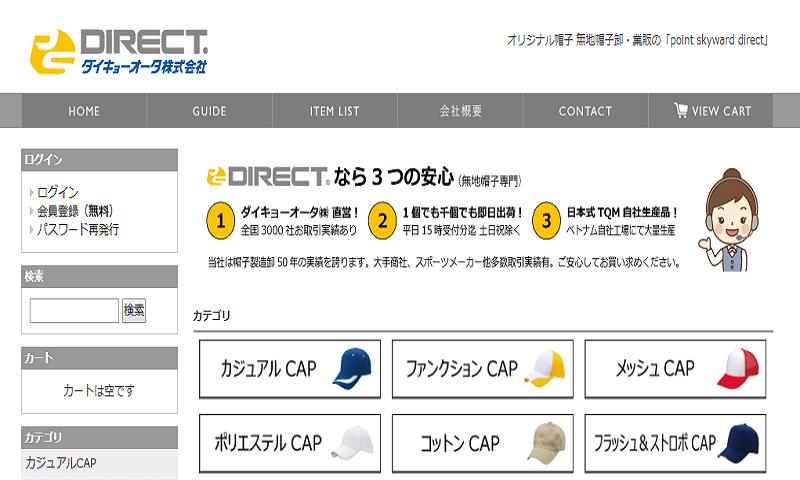 オリジナル帽子・無地帽子の卸・仕入れならPOINT SKYWARD DIRECT