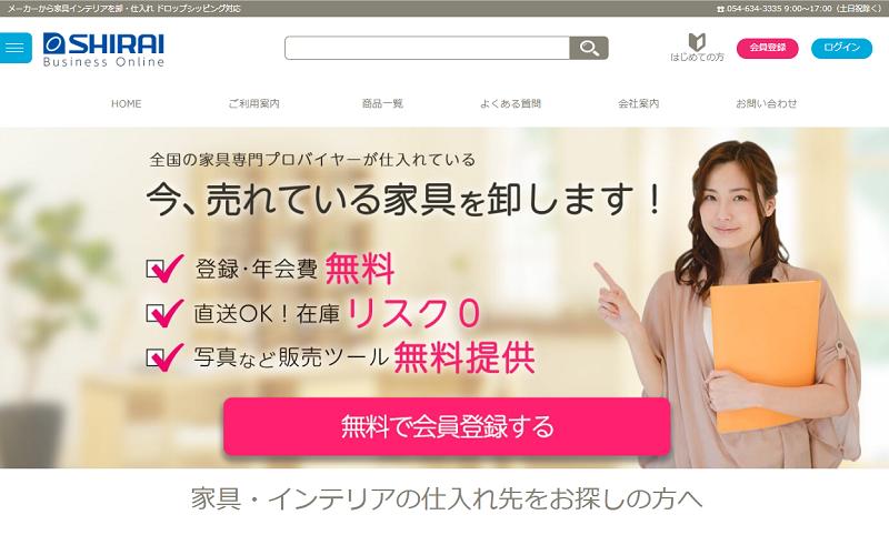 家具インテリアの仕入れ・卸・ドロップシッピング SHIRAI Business Online