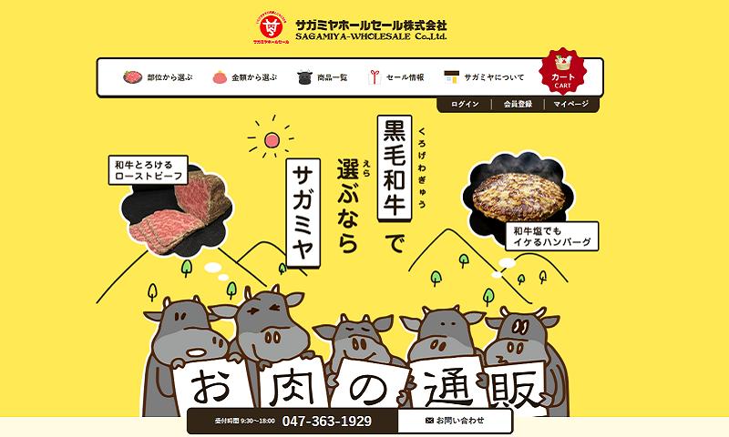 東京食肉市場の仙台牛・山形牛・各種ブランド牛はサガミヤへ